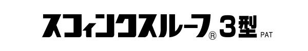 スフィンクスルーフ3型(改修用)