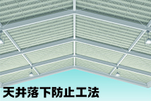 天井落下防止工法