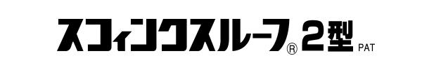 スフィンクスルーフ2型