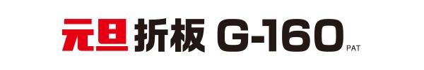 元旦折板G-160