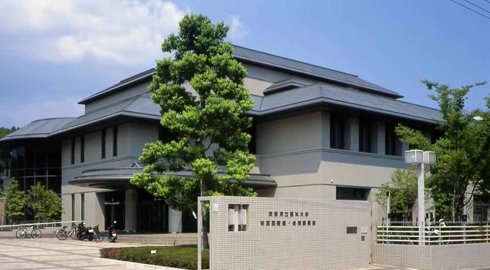京都府立医科大学看護学部・医療技術短期大学部