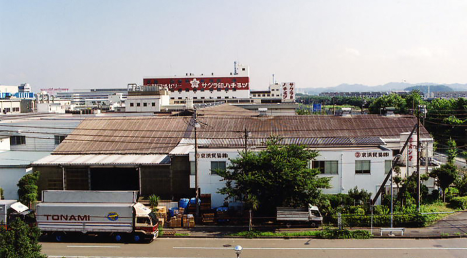 京浜貿易株式会社