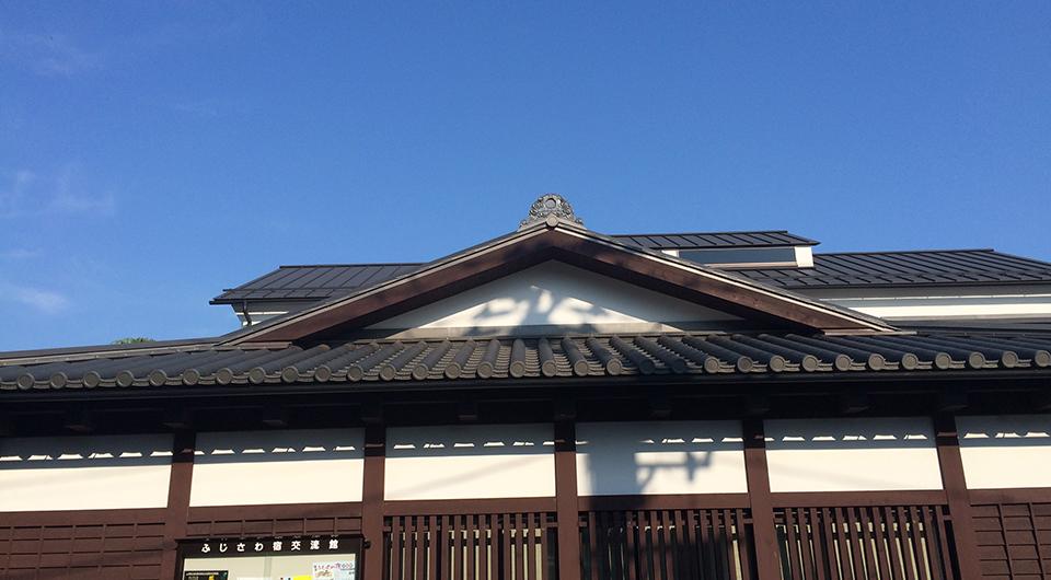藤沢市ふじさわ宿交流館