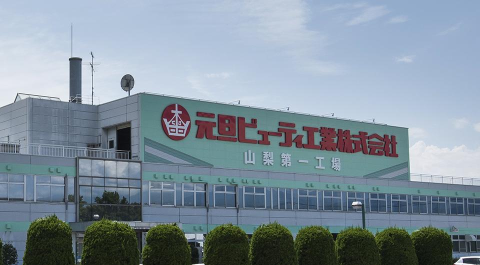 山梨第一工場(元旦ビューティ工業)