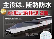 住宅向け金属屋根「断熱ビューティルーフ2型」新製品発表会