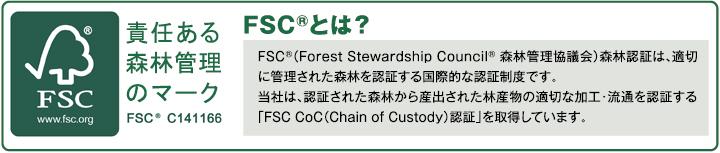 FSC_MARK_02
