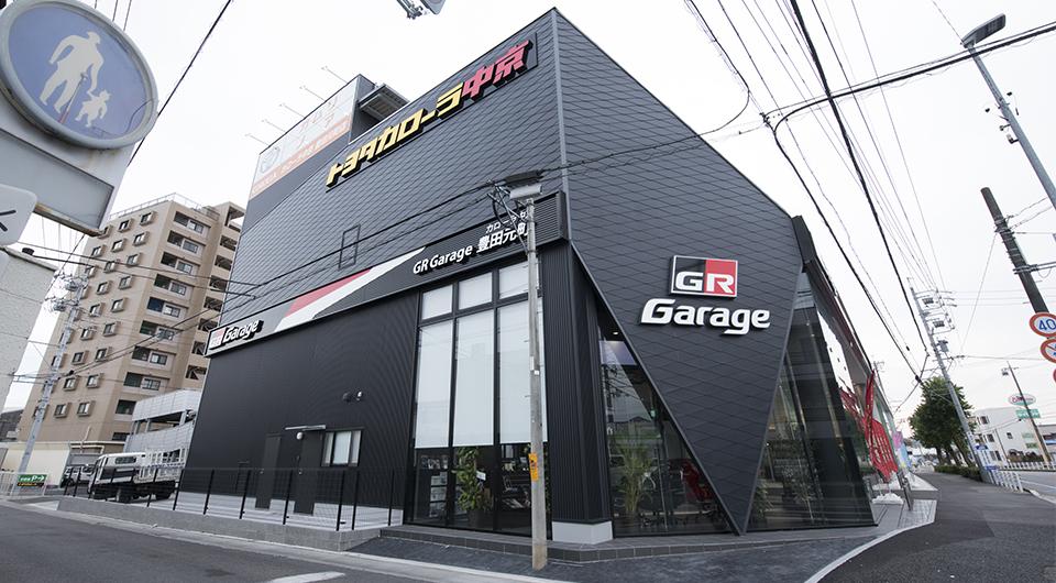 トヨタカローラ中京 GRガレージ 豊田元町店