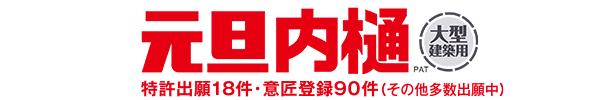 元旦内樋(大型建築用)