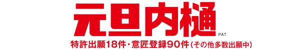 元旦内樋(住宅用)