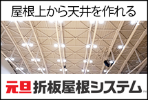 元旦折板屋根システム